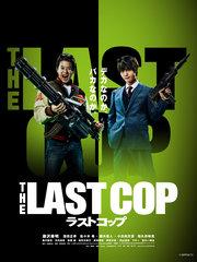 The Last Cop 最後刑警