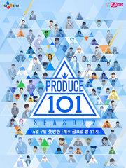 PRODUCE 101 第二季