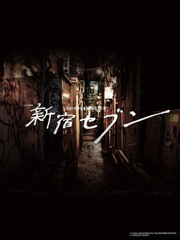 新宿 Seven