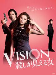 VISION ~能看見殺人的女人~