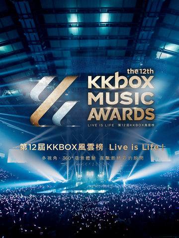 第12屆 KKBOX 風雲榜