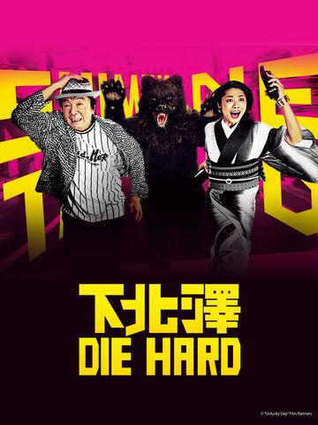 下北澤 Die Hard