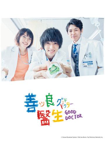 Good Doctor 善良醫生