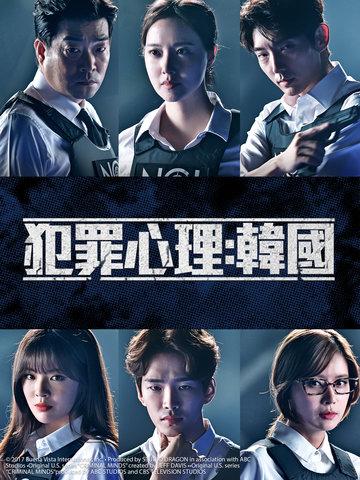 犯罪心理 :韓國